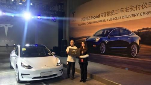 """国产特斯拉Model 3开始交付 15名""""员工""""成首批车主"""