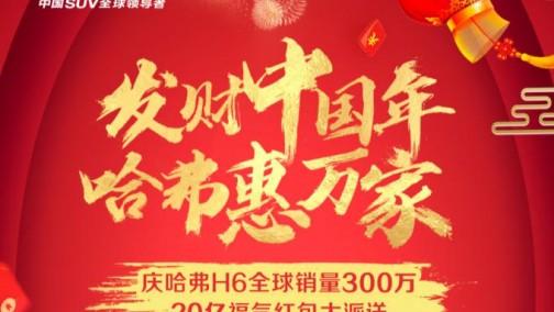 哈弗携红包雨Plus再度来袭 瓜分20亿活动已经开启