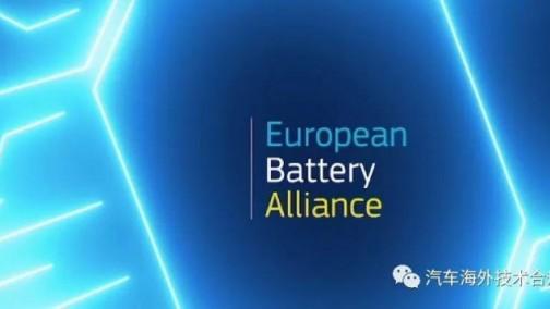电池价值链是欧洲未来的战略价值链