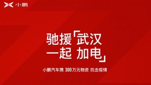 小鹏1月销量:产品与品牌双丰收