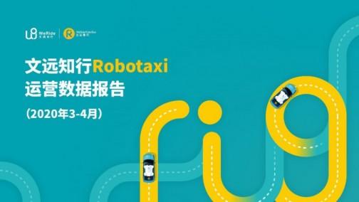 文远知行Robotaxi运行数据报告(2020年3-4月)—— 四月订单环比增长近2倍