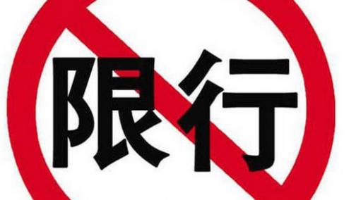 """深圳7月23日起恢复""""限外令"""" 屡次违反规定将罚款300元记3分"""