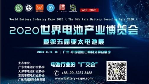 逆势升级,世界电池产业博览会8月16日重磅来袭!
