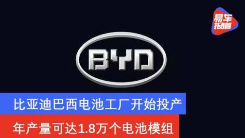 比亚迪巴西电池工厂开始投产 年产量可达1.8万个电池模组
