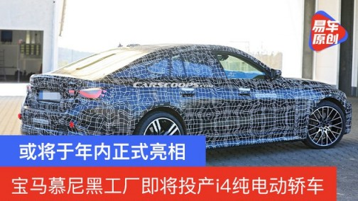 宝马慕尼黑工厂即将投产i4纯电动轿车 新车或将于年内亮相