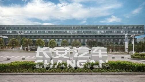 长安汽车朱华荣:到2022年将逐步实现L4/L5车型量产