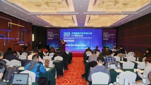 2020年中国国际汽车科技大会ICV国际论坛在北京隆重召开