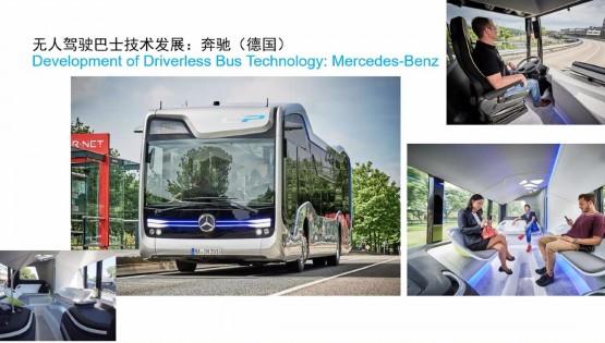 公共交通领域的无人驾驶巴士商业化