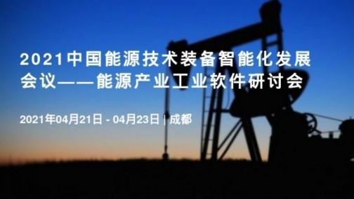 喜讯:能源产业工业软件研讨会一期会议将于 4月22日在成都召开