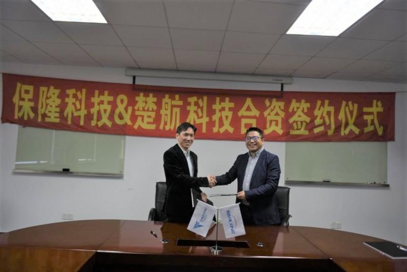 保隆科技与楚航科技签约合资