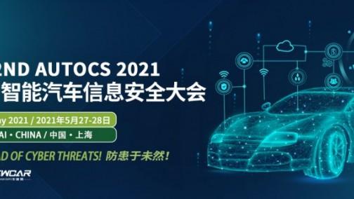 The 2nd AutoCS 2021智能汽车信息安全大会首批60+ OEM参会嘉宾公布!