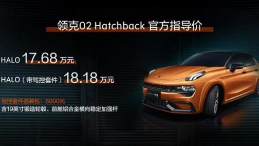 领克扩充性能车产品矩阵,领克02 Hatchback上市售17.68万元