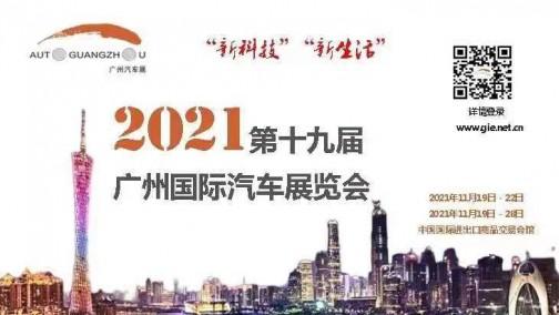 科大讯飞将参展2021广州国际车展未来汽车科技馆