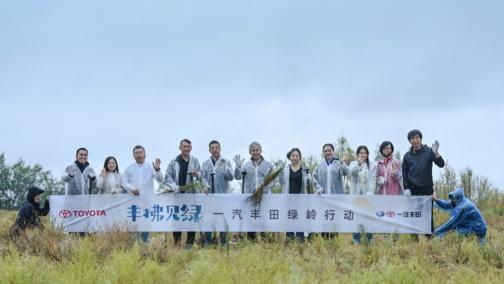 2021一汽丰田绿岭行动:履责于行,守护蓝天绿水青山