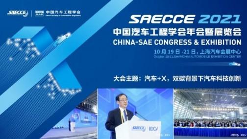 SAECCE 2021|开幕倒计时 5 天,终版日程及同期亮点活动发布